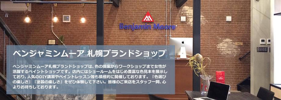 ベンジャミンムーア札幌ブランドショップ